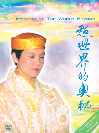 DVD-0260 The Mystery of the World Beyond