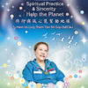 DVD-0896 Spiritual Practice and Sincerity Help the Planet